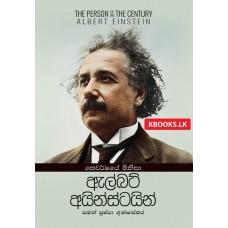 Shathawarshaye Minisa Albert Einstein - ශතවර්ෂයේ මිනිසා ඇල්බට් අයින්ස්ටයින්