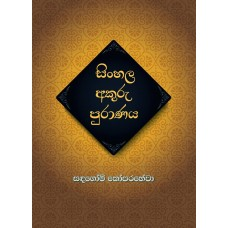Sinhala Akuru Puranaya - සිංහල අකුරු පුරාණය