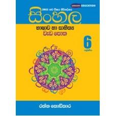 Sinhala Bhashawa Ha Sahithya Wada Potha  6 Shreniya - සිංහල භාෂාව හා සාහිත්ය වැඩ පොත 6 ශ්රේණිය