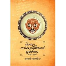 Sinhala Nataya Sangeethaye Prawanatha - සිංහල නාට්ය සංගීතයේ ප්රවණතා