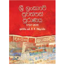 Sri Lankawe Puwathpath Puranaya - ශ්රී ලංකාවේ පුවත්පත් පුරාණය