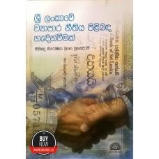 Sri Lankawe Wyapara Nithiya Pilibanda Hedinvimak - ශ්රී ලංකාවේ ව්යාපාර නීතිය පිළිබද හැදින්වීමක්