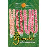 Sri Shanth - ශ්රී ශාන්ත්