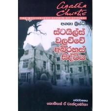 Styles Walawwe Abirahas Siddhiya - ස්ටයිල්ස් වලව්වේ අබිරහස් සිද්ධිය