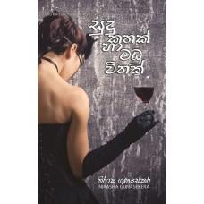 Sudu Kathak Ha Madu Vithak - සුදු කතක් හා මධු විතක්