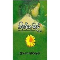 Thiththa Mal - තිත්ත මල්