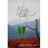 Unmada Mandira - උන්මාද මන්දිර
