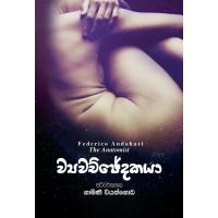 Viyawachchedakaya - විවච්චේදකයා