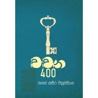 Wachana 400 - වචන 400