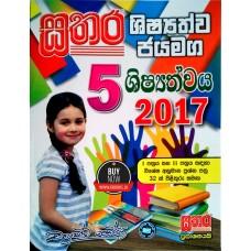Sathara Shishyathwa Jayamaga 2017 - සතර ශිෂ්යත්ව ජයමග 2017
