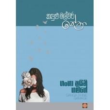 Kandulu Malwara Nethra - කඳුළු මල්වර නේත්රා