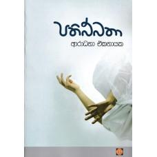 Pathibbatha - පතිබ්බතා