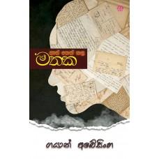 As Theth Kala Mathaka - ඇස් තෙත් කළ මතක
