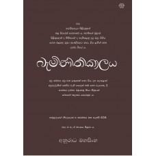 Baminithikalaya - බැමිණිතිකාලය