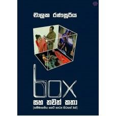 Box Saha Thawath Katha - බොක්ස් සහ තවත් කතා