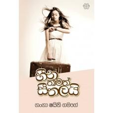 Heena Thamath Seethalayi - හීන තාමත් සීතලයි
