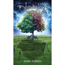 Kalpawasana Sadaya - කල්පාවසාන සාදය