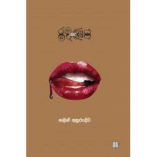 Ramanaya Saha Maranaya - රමණය සහ මරණය