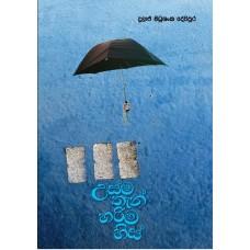 Usma Than Harima His - උස්ම තැන් හරිම හිස්