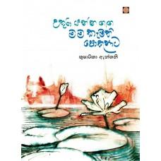 Uthura Yanna Ganga Mama Kamathi Pokunata - උතුරා යන්න ගඟ මම කැමති පොකුණට