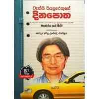Taxi Riyadurekuge Dinapotha - ටැක්සි රියදුරෙකුගේ දිනපොත