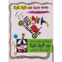 Wada Bari Dasa Gaman Giya Sati - වැඩ බැරි දාස ගමන් ගිය සැටි