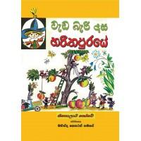 Wada Bari Dasa Harithapuraye - වැඩ බැරි දාස හරිතපුරයේ