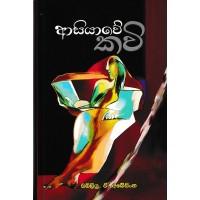 Asiyawe Kavi - ආසියාවේ කවි