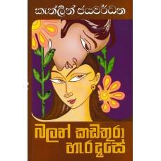 Balan Kadathura Hara Dase - බලන් කඩතුරා හැර දෑසේ