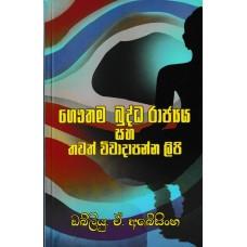 Gauthama Buddha Rajya Saha Thawath Wiwadapanna Lipi - ගෞතම බුද්ධ රාජ්ය සහ තවත් විවාදාපන්න ලිපි