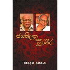 Jayathilaka Saha Suraweera - ජයතිලක සහ සුරවීර