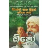 Marx Saha Budun Athinatha Gena - මාක්ස් සහ බුදුන් අතිනත ගෙන