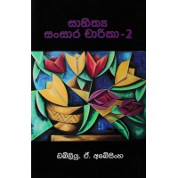 Sahithya Sansara Charika 2 - සාහිත්ය සංසාර චාරිකා 2