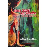 Samajaya Niruwath Kala Gahaniya - සමාජය නිරුවත් කළ ගැහැනිය