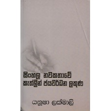 Sinhala Nawakathawe Kathlein Jayawardhana Lakuna - සිංහල නවකතාවේ කැතලීන් ජයවර්ධන ලකුණ