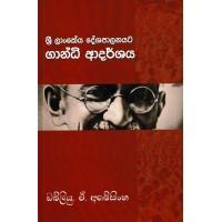Sri Lankeya Deshapalanayata Gandhi Adarshanaya - ශ්රී ලාංකේය දේශපාලනයට ගාන්ධි ආදර්ශනය