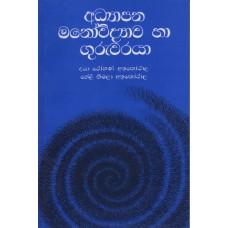Adhyapana Mano Vidyawa Ha Guruwaraya - අධ්යාපන මනෝවිද්යාව හා ගුරුවරයා