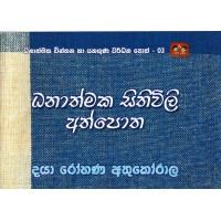 Dhanathmaka Sithuwili Athpotha - ධනාත්මක සිතුවිලි අත්පොත