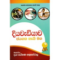 Diyawadiyawa Jayagatha Haki Maga - දියවැඩියාව ජයගත හැකි මග