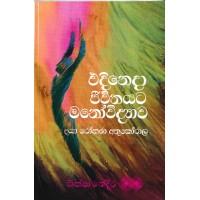 Edineda Jeewithayata Manowidyawa - එදිනෙදා ජීවිතයට මනෝවිද්යාව