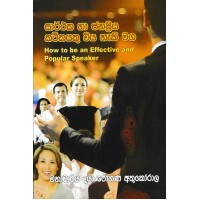 Sarthaka Ha Janappriya Kathakayeku Wiya Haki Maga - සාර්ථක හා ජනප්රීය කථකයකු විය හැකි මග