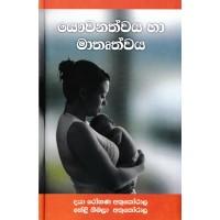 Yawwanathwaya Saha Mathruthwaya - යෞවනත්වය හා මාතෘත්වය