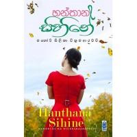 Hanthana Sihine - හන්තාන සිහිනේ