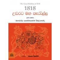 1818 Udarata Maha Karalla - 1818 උඩරට මහ කැරැල්ල