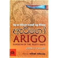 Arigo - ඇරිගෝ