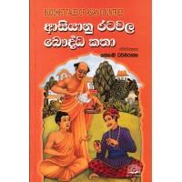 Asiyanu Ratawala Bauddha Katha - ආසියානු රටවල බෞද්ධ කතා