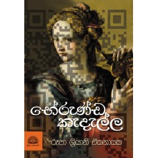 Bherunda Kadalla - භේරුණ්ඩ කැදැල්ල