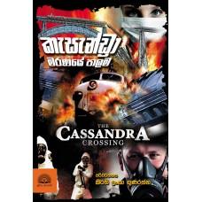 Casandra Maranaye Palama - කැසැන්ඩ්රා මරණයේ පාලම