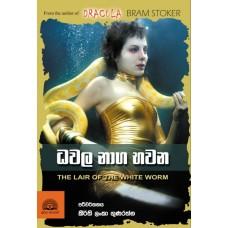 Dhawala Naga Bhawana - ධවල නාග භවන