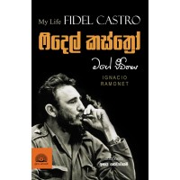 Fidel Castro Mage Jeewithaya - ෆිදෙල් කස්ත්රෝ මගේ ජීවිතය